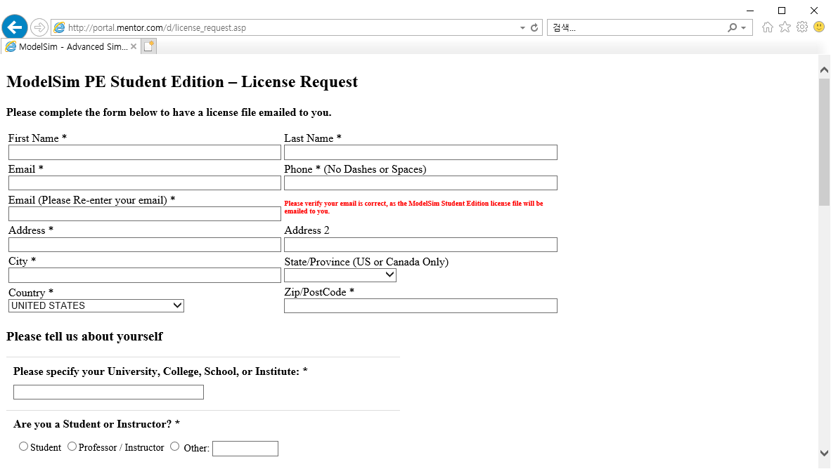 License Request Page Screenshot
